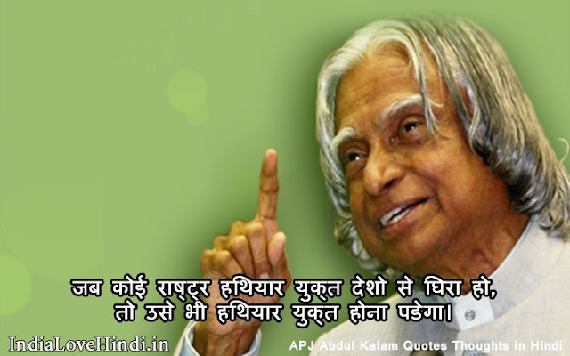 apj abdul kalam thoughts for students