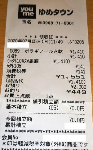 ゆめタウン 玉名 2020/7/5 のレシート