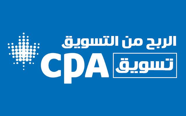 تسويق CPA والربح من التسويق | افضل شركات CPA للمبتدئين 2020