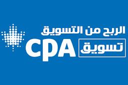 تسويق عروض CPA افكار مشاريع مربحة | افضل شركات CPA للمبتدئين 2020