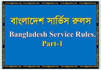 বাংলাদেশ সার্ভিস রুলস || Bangladesh Service Rules (Part-1)