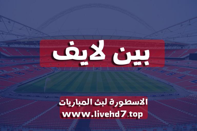 بين لايف | bein live مباريات اليوم بث مباشر | موقع بي ان لايف