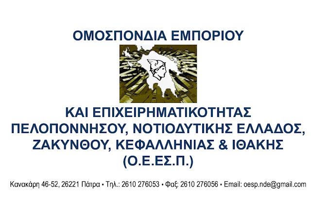 Μέτρα προτείνουν οι έμποροι της Πελοποννήσου για τις συνέπειες του κορωνοϊού στην αγορά