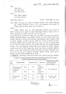 free uniform 2019 latest shasanadesh - primary ka master फ़्री यूनीफार्म वितरण हेतु नियमावली व  शासनादेश देखें