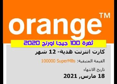 ثغرة 100 جيجا اورنج نت مجاني 2020