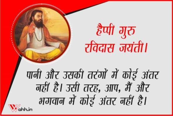Happy Guru Ravidas Birthday Wishes Hindi