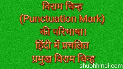 विराम चिन्ह क्या है ? विराम चिन्ह के प्रकार उदाहरण सहित - hindi grammar