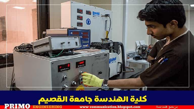 معلومات عن كلية الهندسة جامعة القصيم -  كلية الهندسة جامعة القصيم دخول