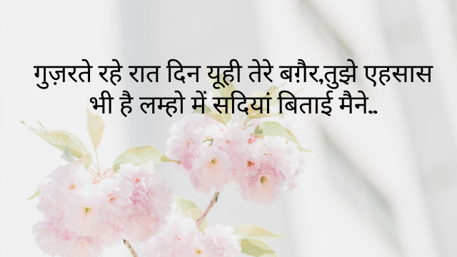 in love WhatsApp status - Whatsapp true love status in Hindi