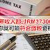 年收入超过RM37300,你就可能符合缴税资格!