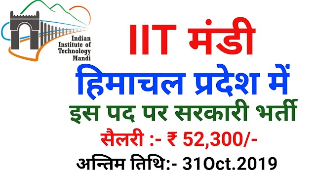 IIT Mandi Jobs 2019: Associate Professor Post Apply now