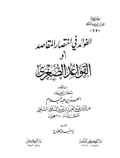 Kitab Izzuddin Bin Abdissalam | al-Fawaid Fikhtishari al-Maqashid / al-Qawaid al-Shughra