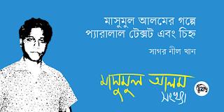 মাসুমুল আলমের গল্পে প্যারালাল টেক্সট এবং চিহ্ন | সাগর নীল খান