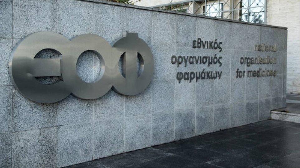 ΕΟΦ: Ζητά την προσοχή των καταναλωτών για χρήση κρέμας
