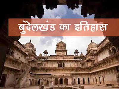 बुंदेलखंड का इतिहास | Bundel Khand Ka Itihass