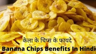 केला के चिप्स के फायदे - Banana Chips Benefits In Hindi -
