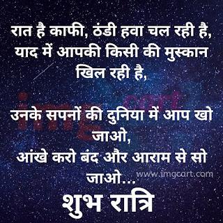 Good Night Image In Hindi For Whatsapp