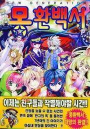 A Book of Dreams Manga