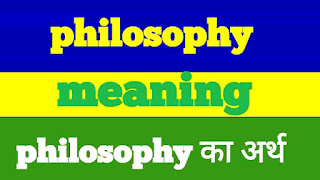 Philosophy the meaning