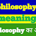 philosophy meaning | Definition of philosophy  | allthebestgk