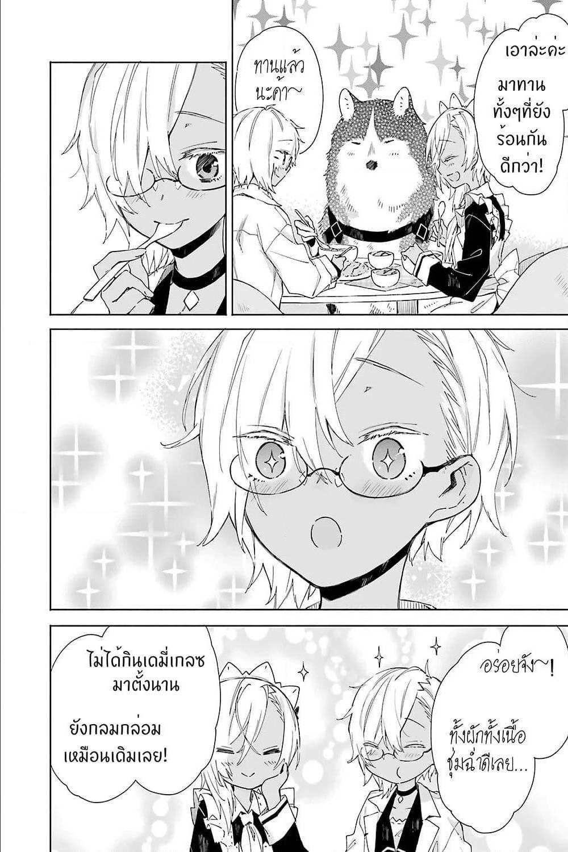 อ่านการ์ตูน Tabi to Gohan to Shuumatsu Sekai ตอนที่ 16 หน้าที่ 33