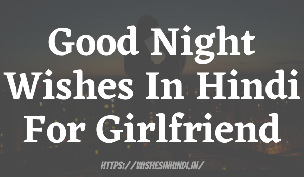 Good Night Wishes In Hindi For Girlfriend