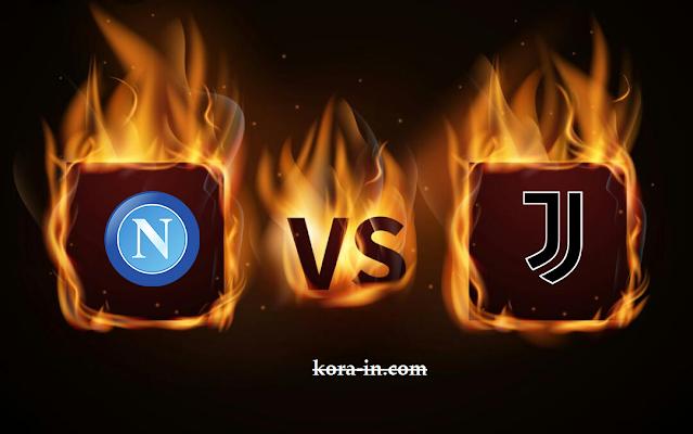 كورة ستار مشاهدة مباراة يوفنتوس ونابولي بث مباشر كورة اون لاين لايف اليوم  17-03-2021 الدوري الايطالي