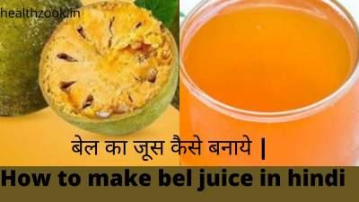बेल का जूस कैसे बनाये   How to make bel juice in hindi