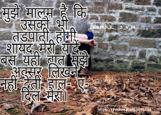 Hindi sad shayari for love