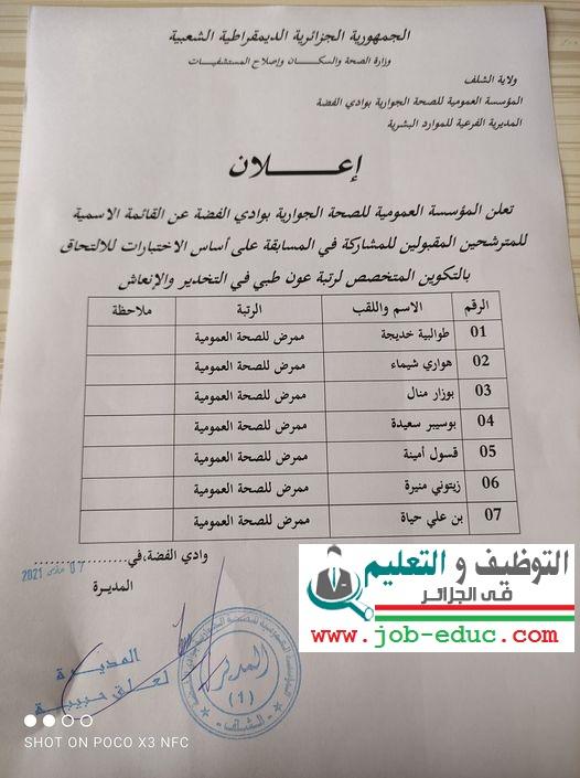 نتائج مسابقة المؤسسة العمومية للصحة الجوارية بوادي الفضة ولاية الشلف
