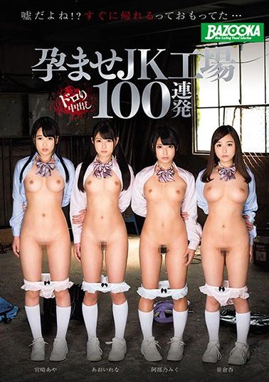 AVOP-379 Impregnation JK Plant 100 Renewal Abono Abe Nomiku Sasakura Ann Miyazaki Aya