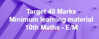 Target 40 Marks - 10th Maths - E/M -  Minimum learning material-  10th class- Mathematics Page- AP SSC/AP 10th class Maths Materials ,Bitbanks ,Slowlerners materials    AP SSC/10th class Mathematics English and Telugu medium materials ,Maths, telugu  medium,English medium  bitbanks, Maths Materials in English,telugu medium , AP Maths materials SSC New syllabus ,we collect English,telugu medium materials like Sadhana study material ,Ananta sankalpam materials ,Maths Materials Alla subbarao ,DCEB Kadapa Materials ,CCE Materials, and some other materials...These are very usefull to AP Students to get good marks and to get 10/10 GPA. These Maths Telugu English  medium materials is also very usefull to Teachers and students in AP schools...    Here we collect ....Mathematics   10th class - Materials,Bit banks prepare by Our Govt Teachers.  Utilize  their services ... Thankyou...    Target 40 Marks - 10th Maths - E/M -  Minimum learning material    For More Materials GO Back to  Maths Page in MannamWeb