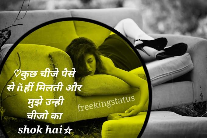 High Attitude Status In Hindi - रॉयल एटीट्यूड स्टेटस  हिंदी में