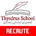"""المركب التربوي """" thysdrus school """" ينتدب أساتذة و معلمين في عديد الاختصاصات .. التفاصيل"""