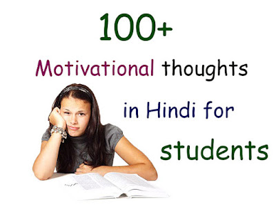 motivational thoughts
