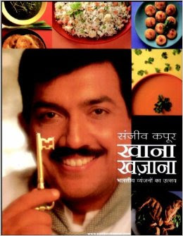 Download Free E-Book Khana Khazana in Hindi by Sanjeev Kapoor PDF