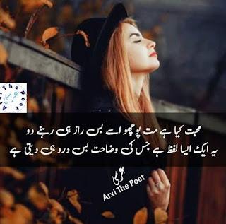 ... urdu, sad urdu poetry, best sad girl poetry, alone girl best sad