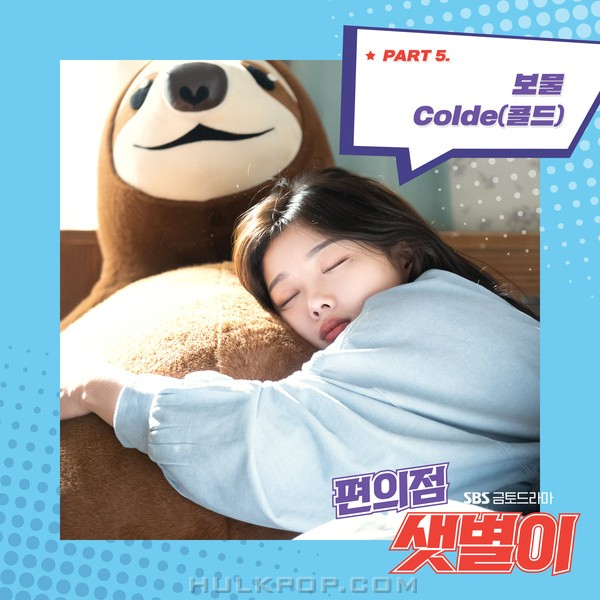 Colde – Backstreet Rookie OST Part.5