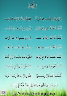 Teks Sholawat Tabarokallah