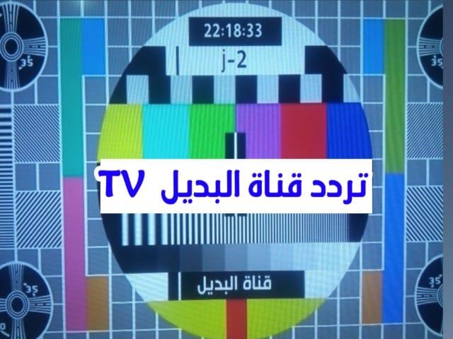 تردد قناة  البديل El BADIL TV الجزائرية  على قمر النايل سات Nilesat