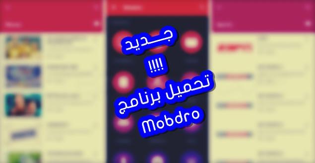 Mobdro تحميل تطبيق  لمشاهدة القنوات الرياضية و العالمية مجانا على هاتفك