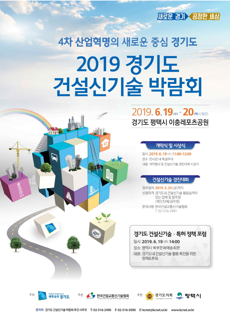 4차 산업혁명 시대 '2019 경기도 건설신기술 박람회' 6월19일 개최