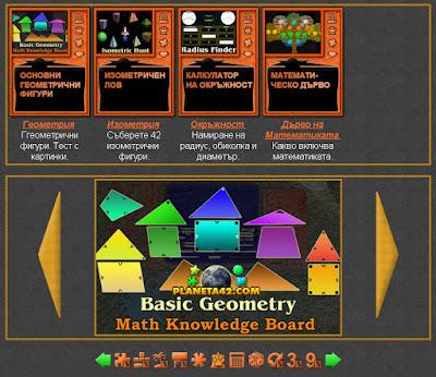 Геометрични Игри