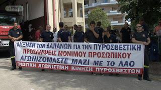 Η ΕΑΚΠ ζητά την  απρόσκοπτη και χωρίς αποκλεισμούς συμμετοχή  των πυροσβεστών,στις εκλογές
