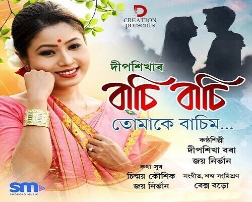 Basi Basi Tumake Basim- New Assamese Song 2020