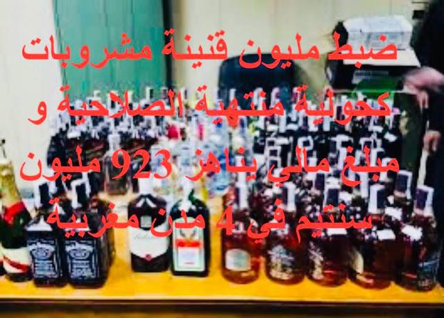 ضبط مليون قنينة مشروبات كحولية منتهية الصلاحية و مبلغ مالي يناهز 923 مليون سنتيم في 4 مدن مغربية..قراو التفاصيل✍️👇👇👇
