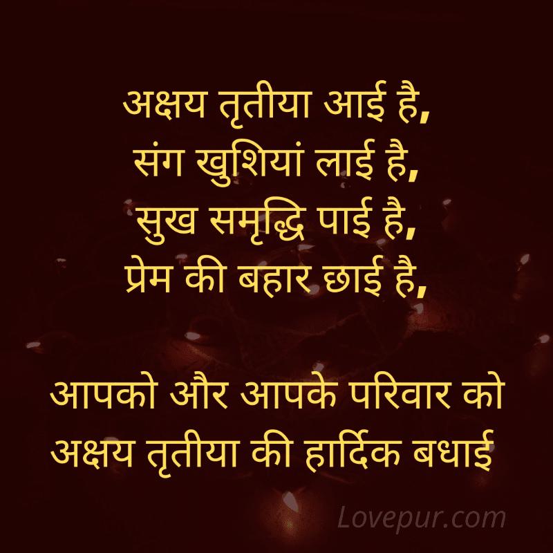 Happy Akshaya Tritiya 2021 Date Wishes | Whatsapp Starus, Quotes