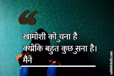 reality life alone quotes in hindi