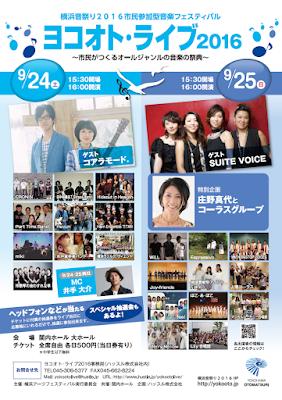 ヨコオト・ライブ2016チラシ表