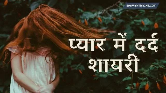 (TOP) Gam Bhari Shayari Likhi Hui: Sad Lover Quotes: